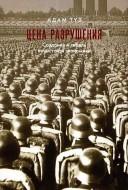 Адам Туз - Цена разрушения. Создание и гибель нацистской экономики