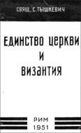 Единство Церкви и Византия - Тышкевич С.