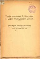 Митрополит Антоний - Учение протоиерея С. Булгакова о Софии — Премудрости Божией