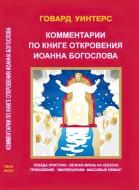 Говард Уинтерс - Комментарии по книге откровения Иоана Богослова