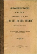 Указатель статей в журнале Христианское  чтение за 1821-1903 годы