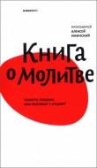 Алексей Уминский – Книга о молитве