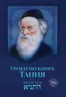 Уроки по книге Тания - В шести томах