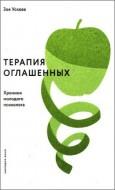Зоя Игоревна Ускова - Терапия оглашенных. Хроники молодого психолога
