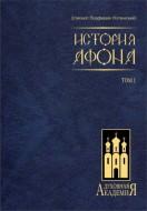 Епископ Порфирий (Успенский) - История Афона в двух томах