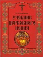 Вахромеев - Учебник церковного пения