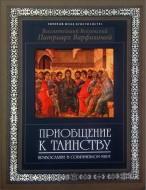 Всесвятейший Вселенский Патриарх Варфоломей - Приобщение к таинству : Православие в третьем тысячелетии