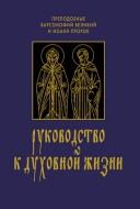Преподобные Варсонофий Великий и Иоанн Пророк - Руководство к духовной жизни в ответах на вопрошания учеников