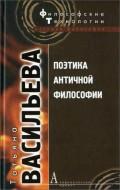 Татьяна Вадимовна Васильева - Поэтика античной философии