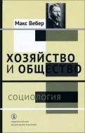 Макс Вебер - Хозяйство и общество: очерки понимающей социологии: в 4 томах - Tом I. Социология