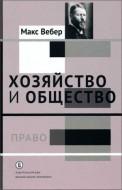 Макс Вебер - Хозяйство и общество: очерки понимающей социологии: в 4 томах - Tом III. Право