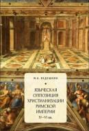 Ведешкин - Языческая оппозиция христианизации Римской империи