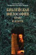 Алексей Величко, протоиерей Тимофей Фетисов - Библейская философия права и власти