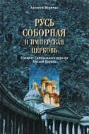 Алексей Величко -  Русь соборная и Имперская церковь