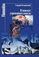 Самарий Великовский - В поисках утраченного смысла