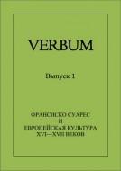 Verbum - Выпуск 1 - Франциско Суарес и европейская культура