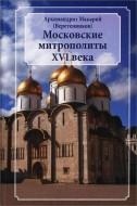 Архимандрит Макарий - Веретенников - Московские митрополиты XVI века