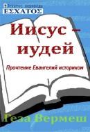 Геза Вермеш - Иисус – иудей - Прочтение Евангелий историком - Geza Vermes - Jesus the Jew - A Historian's Reading of the Gospels.