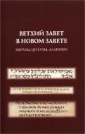 Ветхий Завет в Новом Завете - образы - цитаты - аллюзии
