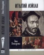 Ветлугина Анна - Игнатий Лойола