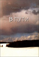 Георгий Винс - В пути