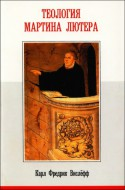 Карл Фредрик Вислёфф - Теология Лютера - Откровенно о Лютере и лютеранстве