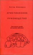 Питер Вивчарук - Христианское Руководство - Практическое пособие для духовных работников