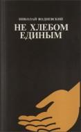 Николай Водневский - Не хлебом единым - 52 радиобеседы