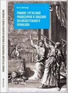 Марина Николаевна Вольф - Ранняя греческая философия в поисках объяснительного принципа: Монография