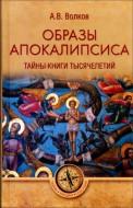 Волков Александр - Образы Апокалипсиса. Тайны книги тысячелетий