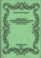 Волкова Анна - «Радуйся, Мария»: византийские диалогические проповеди и песнопения на Благовещение