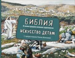 Библия в иллюстрациях великих художников. Искусство детям.