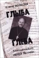 Елена Ивановна Волкова - Глыба Глеба: Запрещённейший иерей Якунин