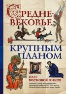 Олег Сергеевич Воскобойников - Средневековье крупным планом