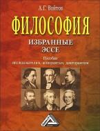 Александр Войтов – Философия: избранные эссе: Пособие исследователям, аспирантам, докторантам