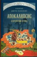 Архиепископ Димитрий (Вознесенский) - Апокалипсис в перспективе XX века