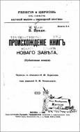 Вреде - Происхожденiе книгъ Новаго Завъта - Публичныя лекціи