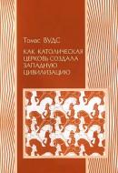 Томас Вудс - Как Католическая церковь создала западную цивилизацию