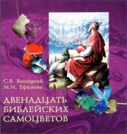 Высоцкий, Ефимова - Двенадцать библейских самоцветов
