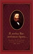 Я любил Вас любовью брата - Переписка Ю. Ф. Самарина и баронессы Э. Ф. Раден (1861 —1876)