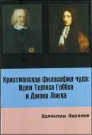 Яковлев Валентин - Христианская философия чуда: Идеи Томаса Гоббса и Джона Локка