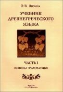 Янзина Эвелина - Учебник древнегреческого языка