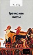 Фридрих Георг Юнгер - Греческие мифы