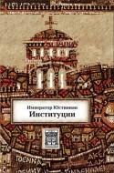 Император Юстиниан - Институции