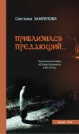 Светлана Георгиевна Замлелова - Приблизился предающий – Трансгрессия мифа об Иуде Искариоте в XX-XXI вв.