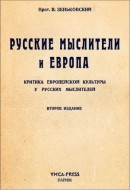 Русские мыслители и Европа - Василий Зеньковский