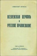 Николай Зернов - Вселенская церковь и русское православие