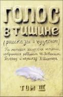 Рав Шломо Йосеф Зевин - Голос в тишине - рассказы о чудесном - Том III