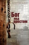Жибрик Александр - Бог под арестом