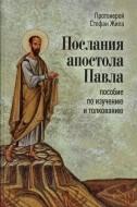 протоиерей Стефан Жила - Послания апостола Павла - пособие по изучению и толкованию